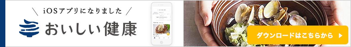 iOSアプリになりました おいしい健康
