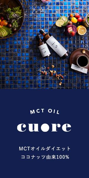 Cuore mct oil