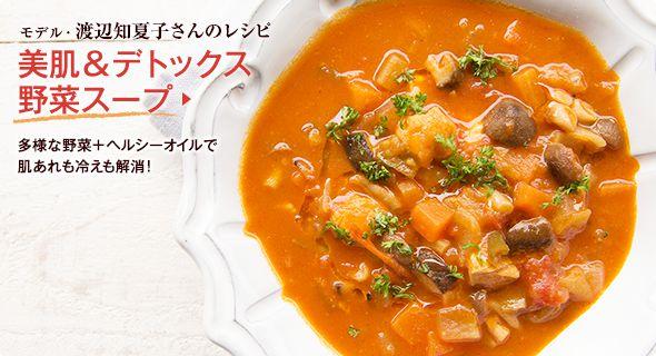 モデル・渡辺知夏子さんのレシピ 美肌&デトックス 野菜スープ