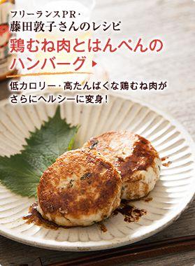 フリーランスPR・ 藤田敦子さんのレシピ 鶏むね肉とはんぺんのハンバーグ