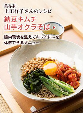 美容家・ 上田祥子さんのレシピ 納豆キムチ 山芋オクラそば