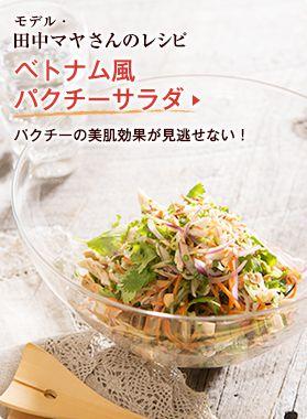 モデル・ 田中マヤさんのレシピ ベトナム風パクチーサラダ