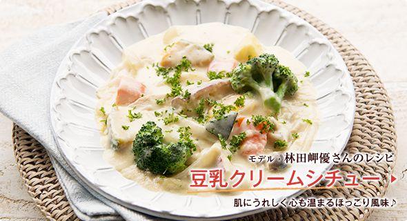 モデル・林田岬優さんのレシピ 豆乳クリームシチュー