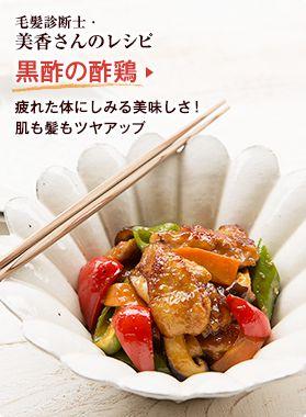 毛髪診断士・美香さんのレシピ 黒酢の酢鶏