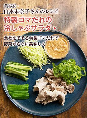 美容家・山本未奈子さんのレシピ 特製ゴマだれの冷しゃぶサラダ