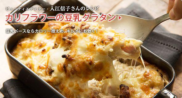ビューティエディター・入江信子さんのレシピ カリフラワーの豆乳グラタン