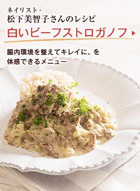 モデル・松下美智子さんのレシピ 白いビーフストロガノフ