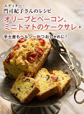 エディター・門司紀子さんのレシピ オリーブとベーコン、ミニトマトのケークサレ