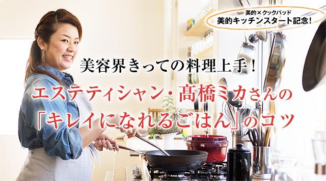 美容界きっての料理上手!エステティシャン・高橋ミカさんの「キレイになれるごはん」のコツ