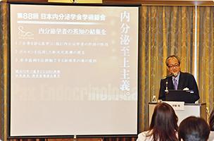 第88回 日本内分泌学会学術総会 会長 伊藤 裕 先生