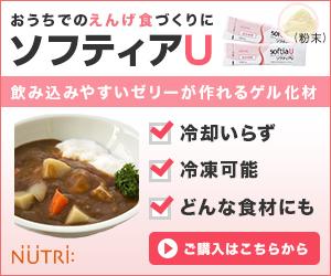 えんげ食で、誤えん性肺炎の対策を