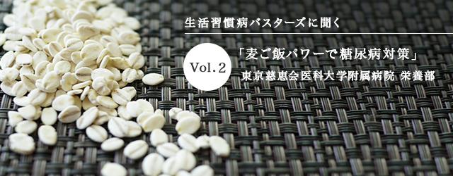 生活習慣病バスターズに聞く Vol.2 「麦ご飯パワーで糖尿病対策」 東京慈恵会医科大学附属病院 栄養部