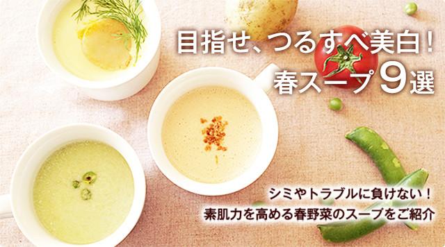 目指せ、つるすべ美白!春スープ9選