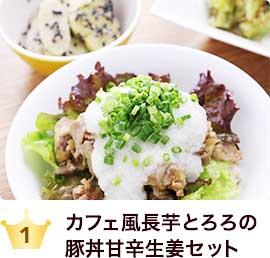 カフェ風長芋とろろの豚丼甘辛生姜セット