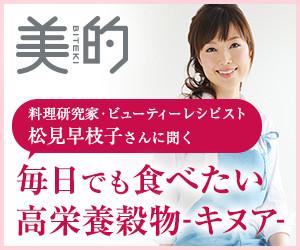 料理研究家・ビューティーレシピスト松見早枝子さんに聞く 毎日でも食べたい高栄養穀物 -キヌア-