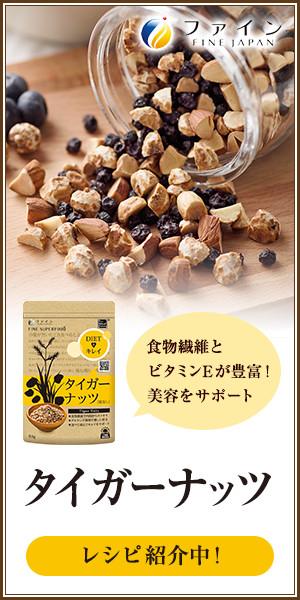 食物繊維とビタミンEが豊富!美容をサポート。タイガーナッツ、レシピ紹介中!