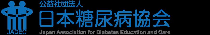 公益社団法人日本糖尿病協会とは