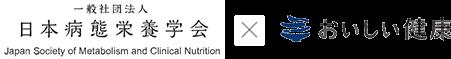 日本病態栄養学会 おいしい健康