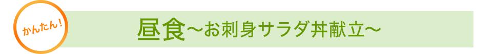 かんたん! 昼食〜お刺身サラダ丼献立〜