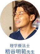 理学療法士 糟谷明範先生