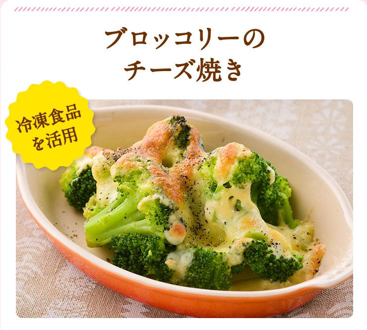 ブロッコリーの チーズ焼き