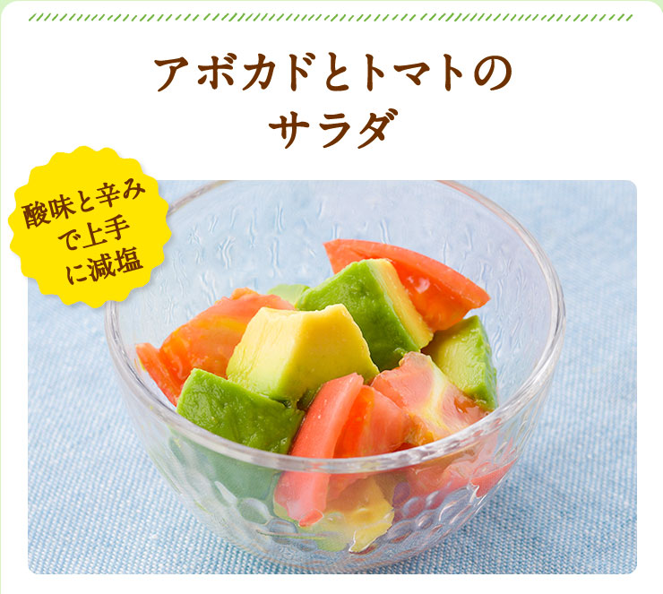 アボカドとトマトの サラダ