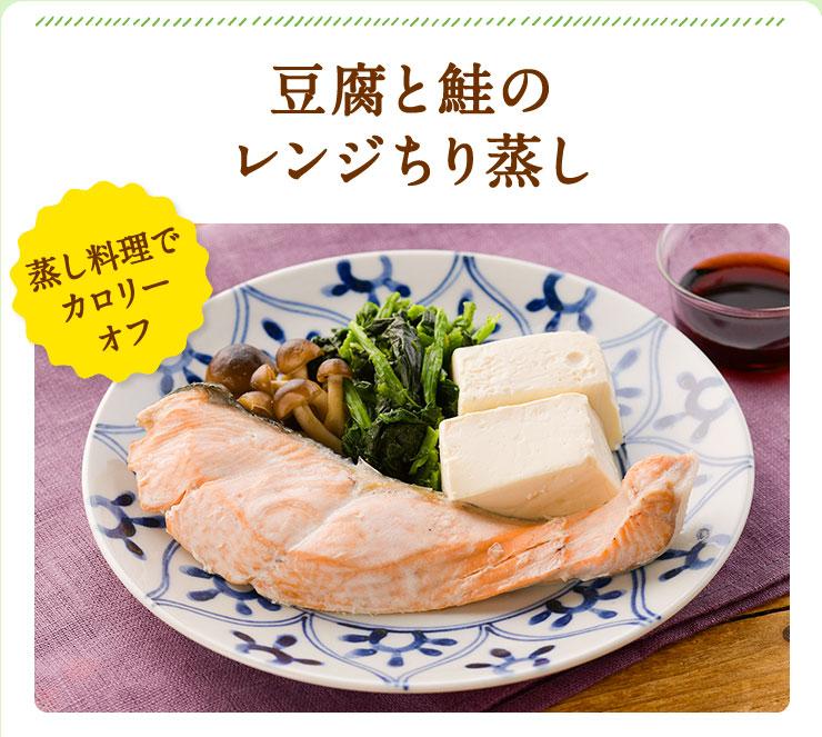豆腐と鮭の レンジちり蒸し