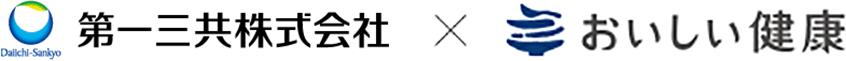 第一三共株式会社ロゴ おいしい健康ロゴ