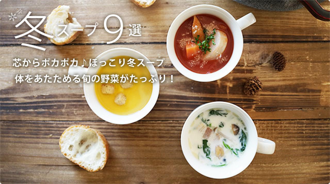 SOUP 芯からポカポカ♪ほっこり冬スープ9選